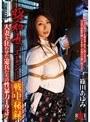 昭和女のエレジー 戦中秘録 人妻を狂わせた憲兵たちの性暴力1937 篠田あゆみ