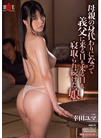 母親の身代わりになって義父に来る日も来る日も寝取られ続けた娘。 幸田ユマ