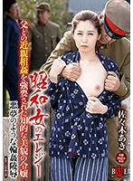 昭和女のエレジー 父との近親相姦を強要された知的な美貌の令嬢 悪夢のような輪姦陵辱 佐々木あき ダウンロード