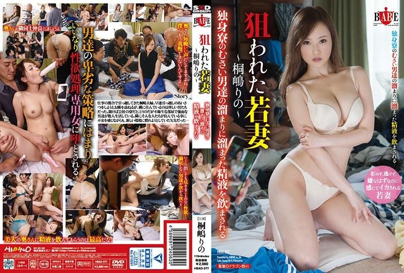 [HBAD-377] 狙われた若妻 ~桐嶋りの~ 独身寮のむさい男達の溜まりに溜まった精液を飲まされる