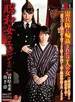 昭和女のエレジー憲兵隊に輪姦された2人の女 三国同盟に反対する政治家の妻と二重スパイの濡れ衣を着せられた第3帝国から来た秘密警察の女1940 ダウンロード