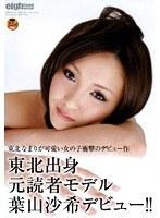 (1hd044)[HD-044] 東北出身 元読者モデル 葉山沙希デビュー!! ダウンロード