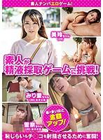 精子採取ゲームに挑戦!素人3名(美鈴ちゃん、雪奈ちゃん、みり愛ちゃん)が賞金のためにチ○ポに刺激を与えまくる!