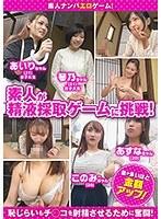 精子採取ゲームに挑戦!素人4名(琴乃ちゃん、あいりちゃん、このみちゃん、あすなちゃん)が賞金のためにチ○ポに刺激を与えまくる!