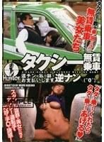 タクシー無賃乗車逆ナン\(^o^)/