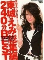 (1hunt00011)[HUNT-011] 元女子プロレスラー東城えみ総集編 240分BEST ダウンロード
