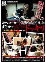 (1hunt031)[HUNT-031] 逆ナンメーカーHUNTER社長にまさかの逆ナンドッキリ ダウンロード
