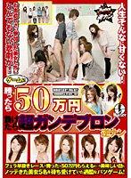 ゲームに勝ったら50万円 負けたら超ガンデブロン 逆ナン ダウンロード