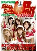 (1hunt038)[HUNT-038] 逆ナン日本代表シコシコJAPAN クリスマス編 ダウンロード