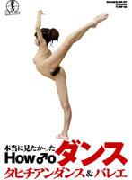 (1rhunt052r)[RHUNT-052] 本当に見たかった HOW ♂O ダンス ダウンロード