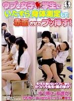 ウブな女子◆学生にいたずら身体測定して赤面させてブッ挿す! ダウンロード