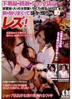 下着屋の綺麗なショップ店員が試着室に入った女性客にサイズを見るふりして胸を触りまくって徐々に慣らしてレズる!