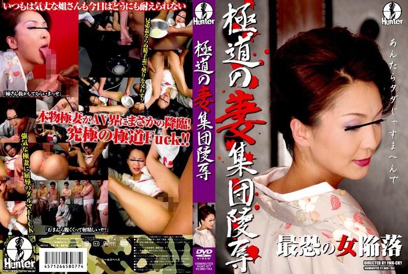 着物の人妻の拘束無料熟女動画像。極道の妻集団陵辱