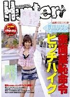 夏休み特別企画!真田リサの赤面羞恥指令ヒッチハイク