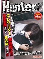 (1hunt149)[HUNT-149] OLが乗っているエレベーターを緊急停止!!密室空間を作ったら即合体できた 2 ダウンロード