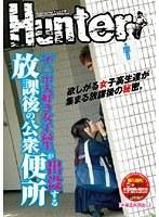 (1hunt00163)[HUNT-163] 「チ○ポ大好き女子校生」が出没する放課後の公衆便所 ダウンロード