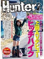 ド素人娘の田舎からカバンひとつで目指すのは憧れの東京! 上京AVデビューヒッチハイク