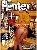 居酒屋の女性アルバイト 半裸接客の限界に挑戦。