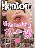 (1hunt00270)[HUNT-270] 淫乱フェラチオ娘 20人の舐め顔 ダウンロード