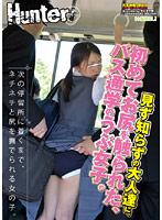 「見ず知らずの大人達に、初めてお尻を触られた、バス通学のうぶ女子。」のパッケージ画像