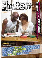 日本語が苦手な黒人の僕が、派遣の日本語教師を自宅に呼んで、スケベな日本語の意味を聞いたり、お気に入りのエロ本やAVを見せたら、日本のスケベ文化も教えてくれた!