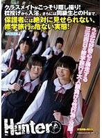 クラスメイトがこっそり隠し撮り!枕投げから入浴、さらには同級生とのHまで、保護者には絶対に見せられない、修学旅行の危ない実態! ダウンロード