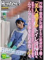 汚物や悪臭が充満する公衆便所で働く「美人過ぎる」トイレ清掃員は、清掃中にうっかり視界に入った放尿中のチ○ポを見た瞬間、ムラムラして仕事を忘れ求めてくる。 ダウンロード