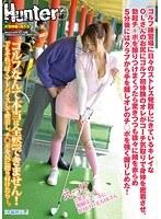ゴルフ練習場に日々のストレス発散しにきているキレイなOLさんのお尻にゴルフ初体験のオレがコーチ気取りで身体を密着させ、勃起チ◯ポを擦りつけまくったら驚きつつも徐々に頬を赤らめ5分後にはクラブから手を離しオレのチ○ポを強く握りしめた!