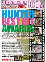 HUNTER BEST HIT AWARDS メガ売れ作品大賞