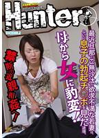 「最近旦那とご無沙汰の欲求不満な若妻は、ふいに息子の勃起チ○ポを見た途端、母から女に豹変!禁断の近親相姦へ!」のパッケージ画像