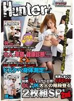 【新作】大人の卑猥な健康診断!Vol.2+ドスケベ身体測定!Vol.2 OL&JK 大人の階段登るSP!2nd
