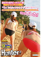 Prestigious College Beach Volleyball – Shameless Erotic Special Training!