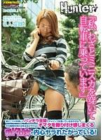 (1hunt00613)[HUNT-613] 「私、わざとミニスカを穿いて自転車に乗っています」超ミニスカを穿いてパンチラ全開でチャリンコを漕いでいる女の子は、その股間を見れば見るほどサドルにオマタを擦り付け感じまくる超ドM女で内心ヤラれたがっている! ダウンロード