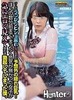プールでうっかりビショ濡れになった同級生が予想外の隠れ巨乳!ほんの数分前まで、まったく色気が無かった女子が急にエロく見えて思わず勃起してしまった僕。【hunt-747】
