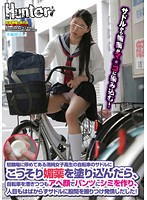 「駐輪場に停めてある清純女子校生の自転車のサドルにこっそり媚薬を塗り込んだら、自転車を漕ぎつつもアヘ顔でパンツにシミを作り、人目もはばからずサドルに股間を擦りつけ発情しだした!」のパッケージ画像