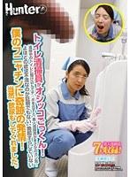 トイレ清掃員がオシッコごっくん!清掃中のトイレに駆け込んでチ○ポを出すと、美人清掃員がまさかのガン見!よほどの欲求不満なのか巨根でもない、勃起すらしていない僕のフニャチンに奇跡の発情!当然、飲尿もしてくれました。