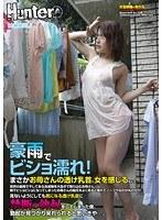 (1hunt00928)[HUNT-928] 豪雨でビショ濡れ!まさかお母さんの透け乳首に女を感じるなんて…。 ダウンロード