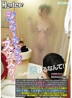 シャワーカーテンがスケスケ! - アダルトビデオ動画 - DMM.R18