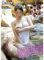 混浴温泉で思いきって堂々と勃起してみたら、たまたま入浴していた女性客がチラ見どころか我を忘れてガン見急接近! 5 ダウンロード