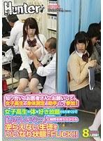 知り合いのお医者さんにお願いして、女子校生の身体測定の助手として参加!女子校生の体を好き放題さわりまくりで「おかしいな…」と疑問を持ちながらも逆らえない生徒をいいなり状態でFUCK!!【hunta-050】