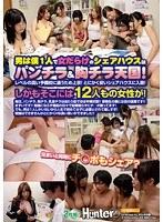 【最新作】男は僕1人で女だらけのシェアハウスはパンチラ&胸チラ天国!レベルの高い予備校に通うため上京! とにかく安いシェアハウスに入居!しかもそこには12人もの女性が! 毎日、パンチラ、胸チラ、乳首チラは当たり前でほぼ半裸状態!! 受験生の僕には目の猛毒です!!