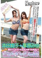 本田莉子+事原みゆ 乗せていただいたお礼は体でお支払い!女2人 ヒッチハイクの旅 ダウンロード