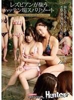 レズビアンが集うハッテン場スパリゾート 〜レズビアンが集うスパだと知らずに来た女性を喰いまくるレズ女たち〜 ダウンロード