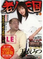 IDOL-091 - Mitsu Amai Barrage Pies Heaven Aged 20