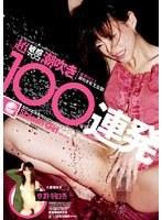 (1idol103)[IDOL-103] 超敏感マ○コ 潮吹き100連発 京野明日香 ダウンロード