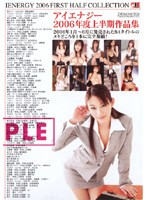 (1ie176)[IE-176] アイエナジー2006年度上半期作品集 ダウンロード