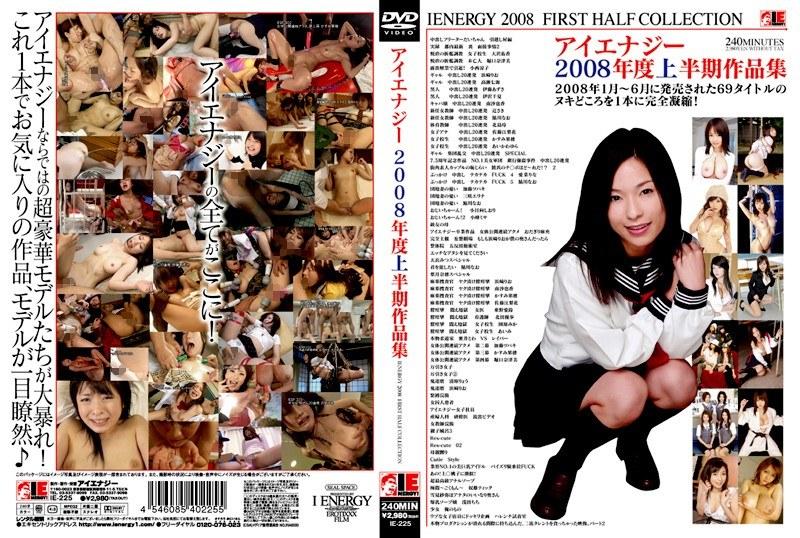 モデル、かすみ果穂出演の中出し無料熟女動画像。アイエナジー2008年度上半期作品集