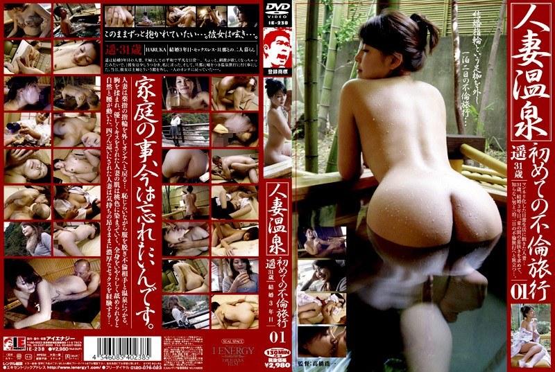 温泉にて、浴衣の人妻のキス無料熟女動画像。人妻温泉 初めての不倫旅行 01