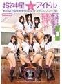 超ネ申星★アイドル 02 チームLOVEエナジ→のハイスクール・ノーパン組