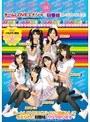 超ネ申星★アイドル 04 チームLOVEエナジ→の冠番組頂いちゃいました!!